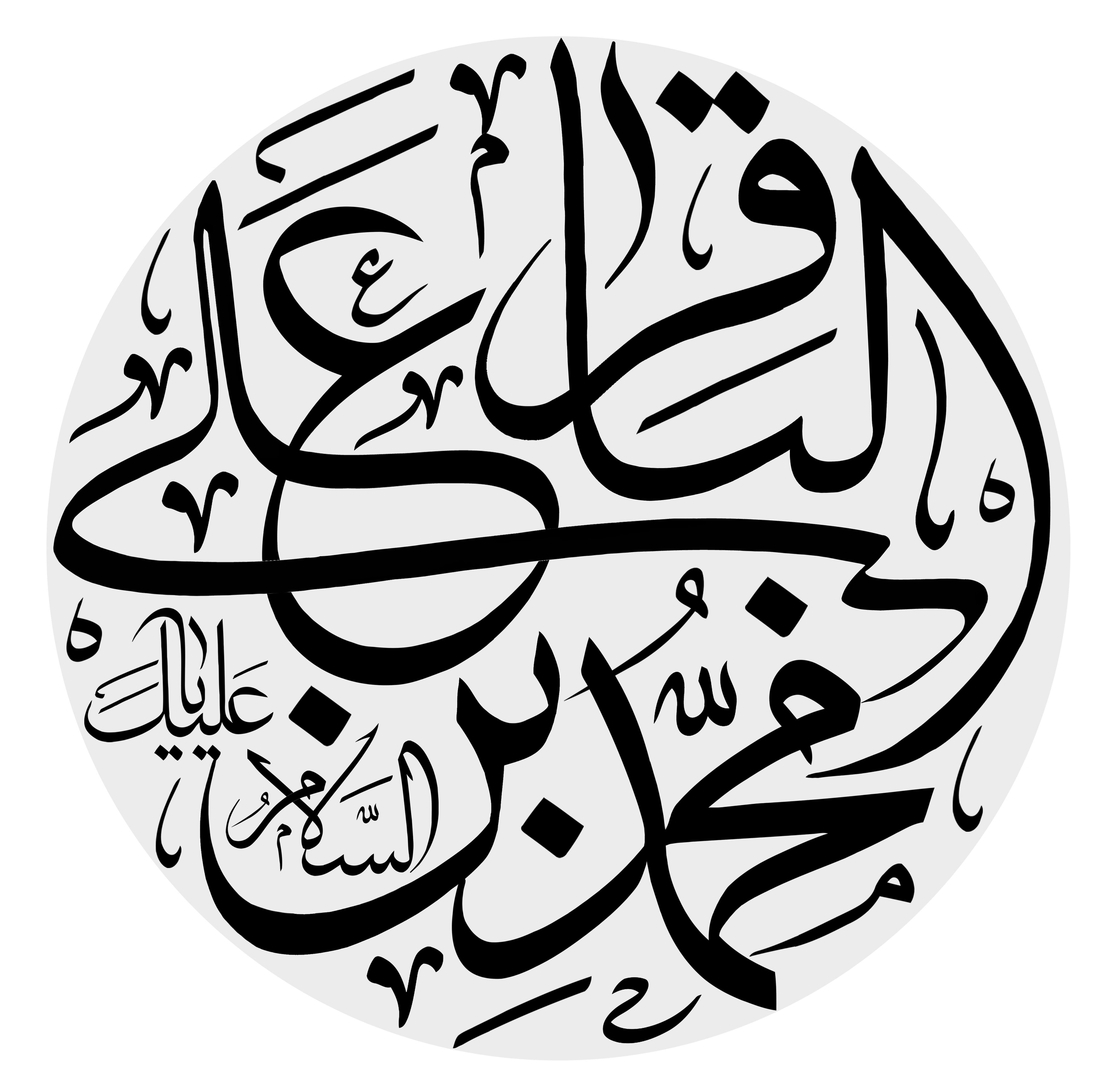(امام پنچم)امام محمد باقر(ع)