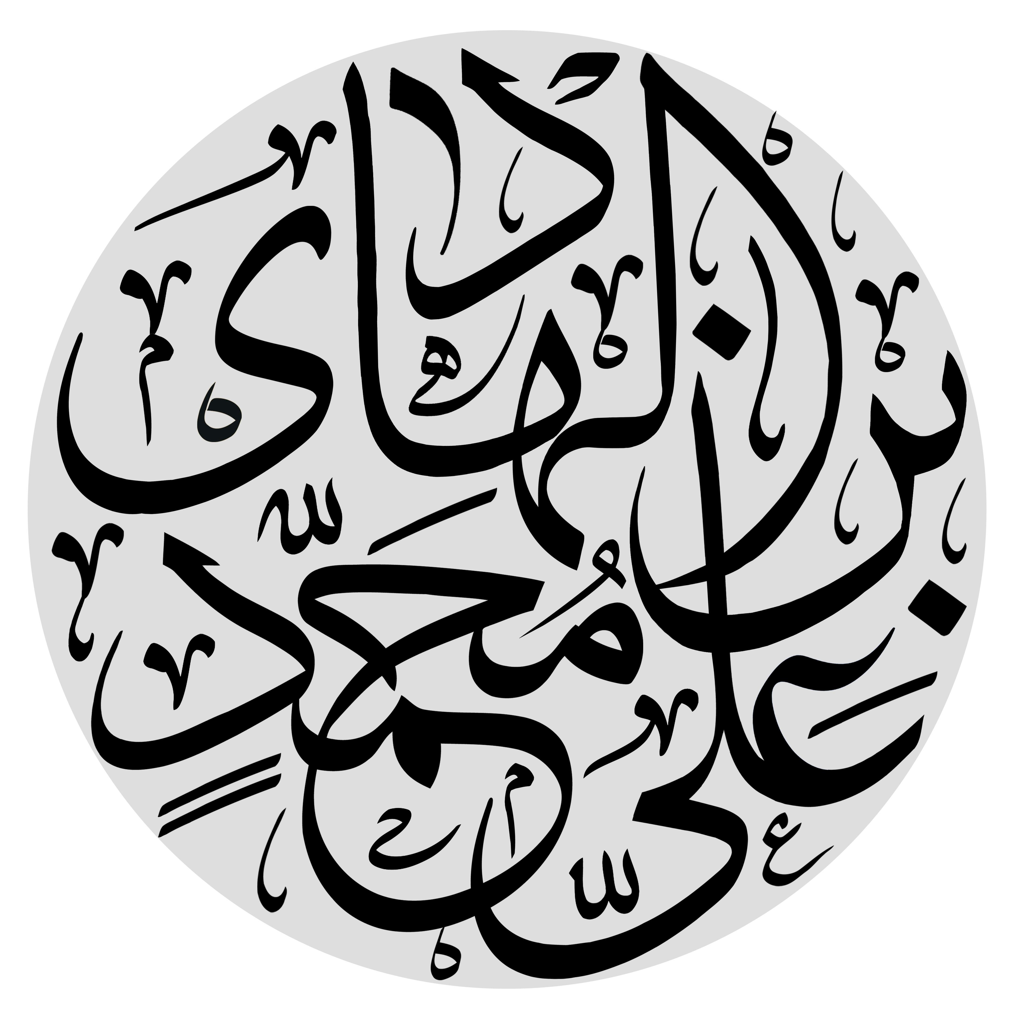 (امام دهم)امام علي النقي (ع)