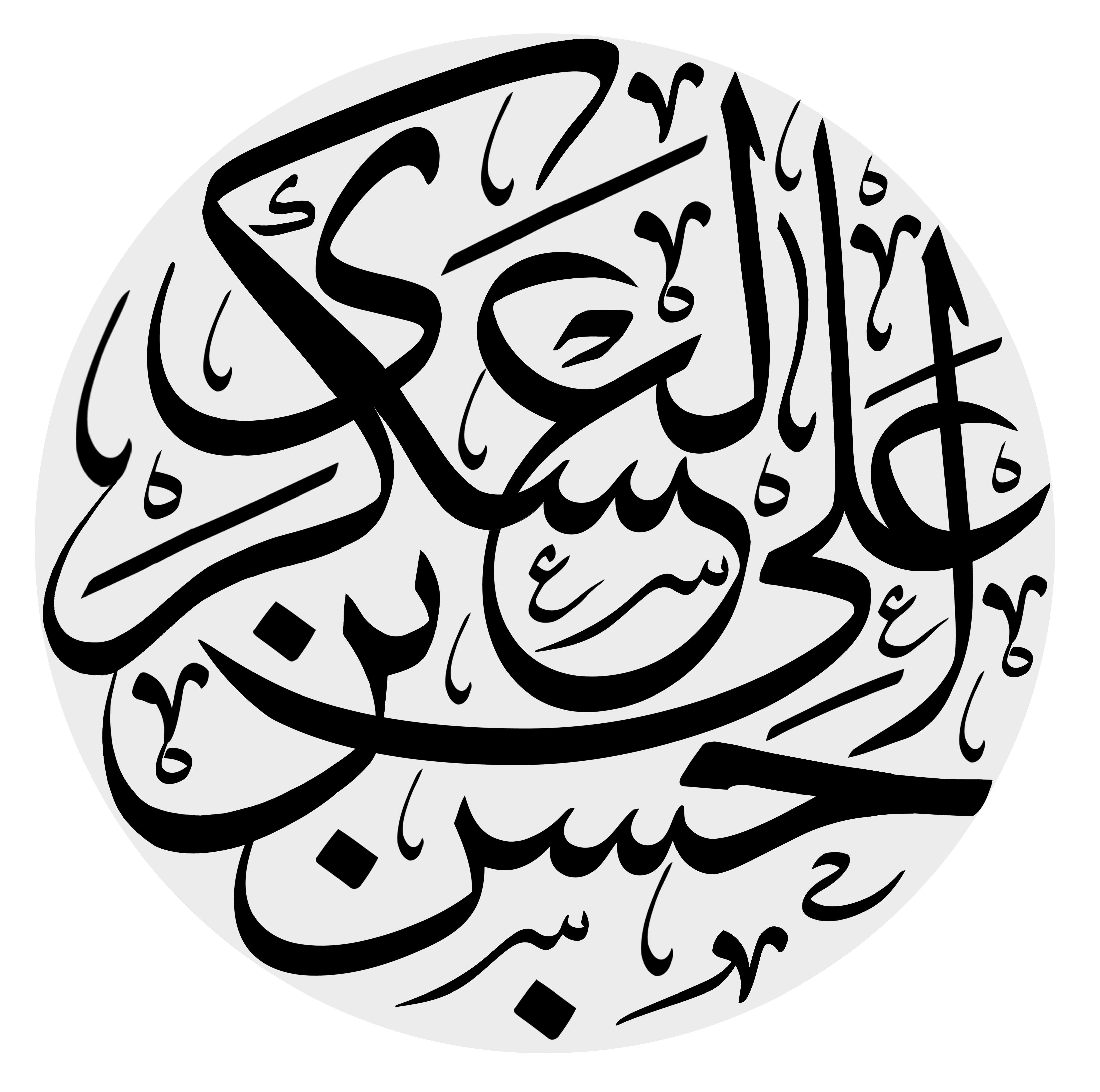 (امام يازدهم)امام حسن عسكري (ع)