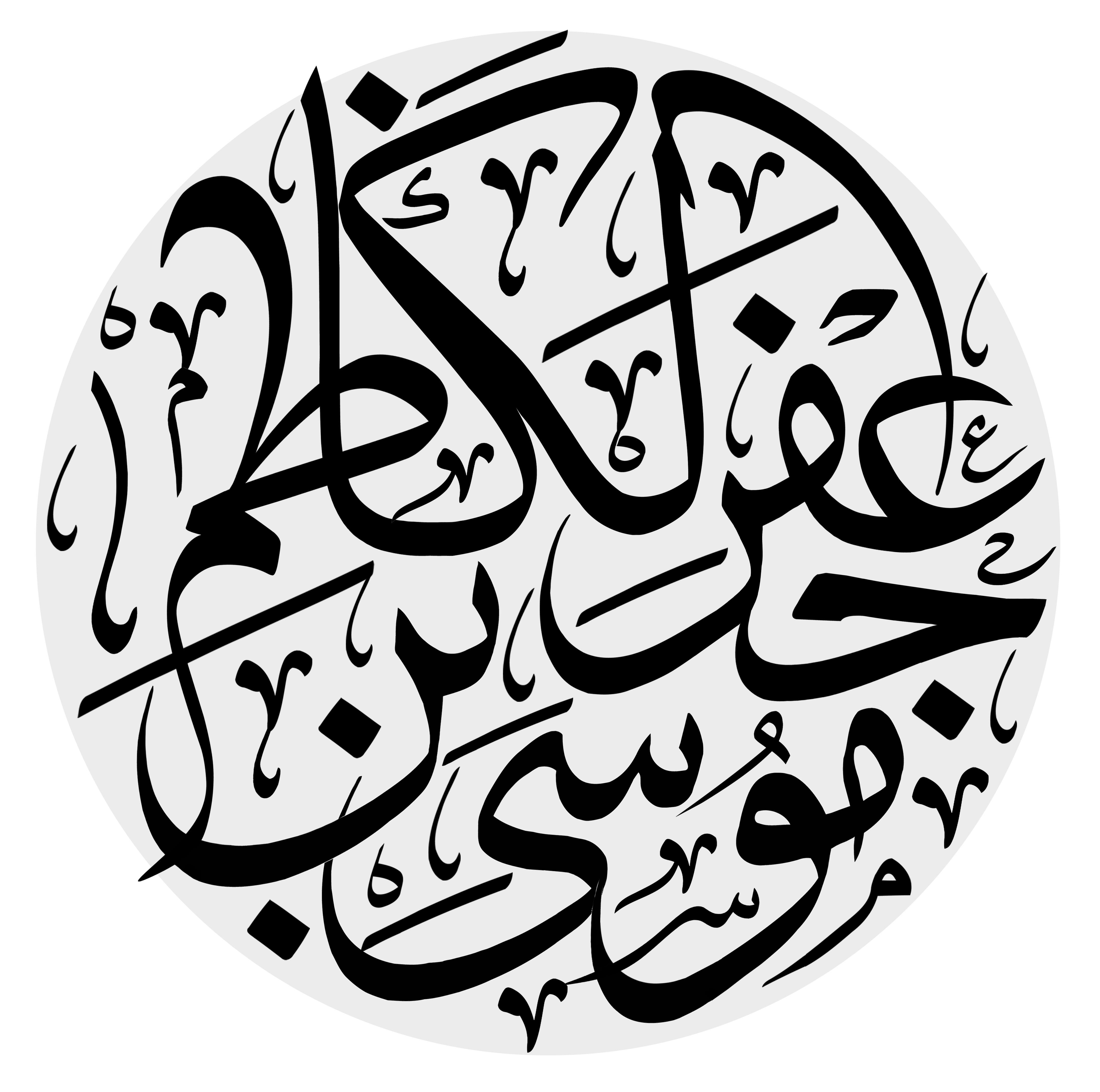 (امام هفتم)امام موسي بن جعفر(ع)