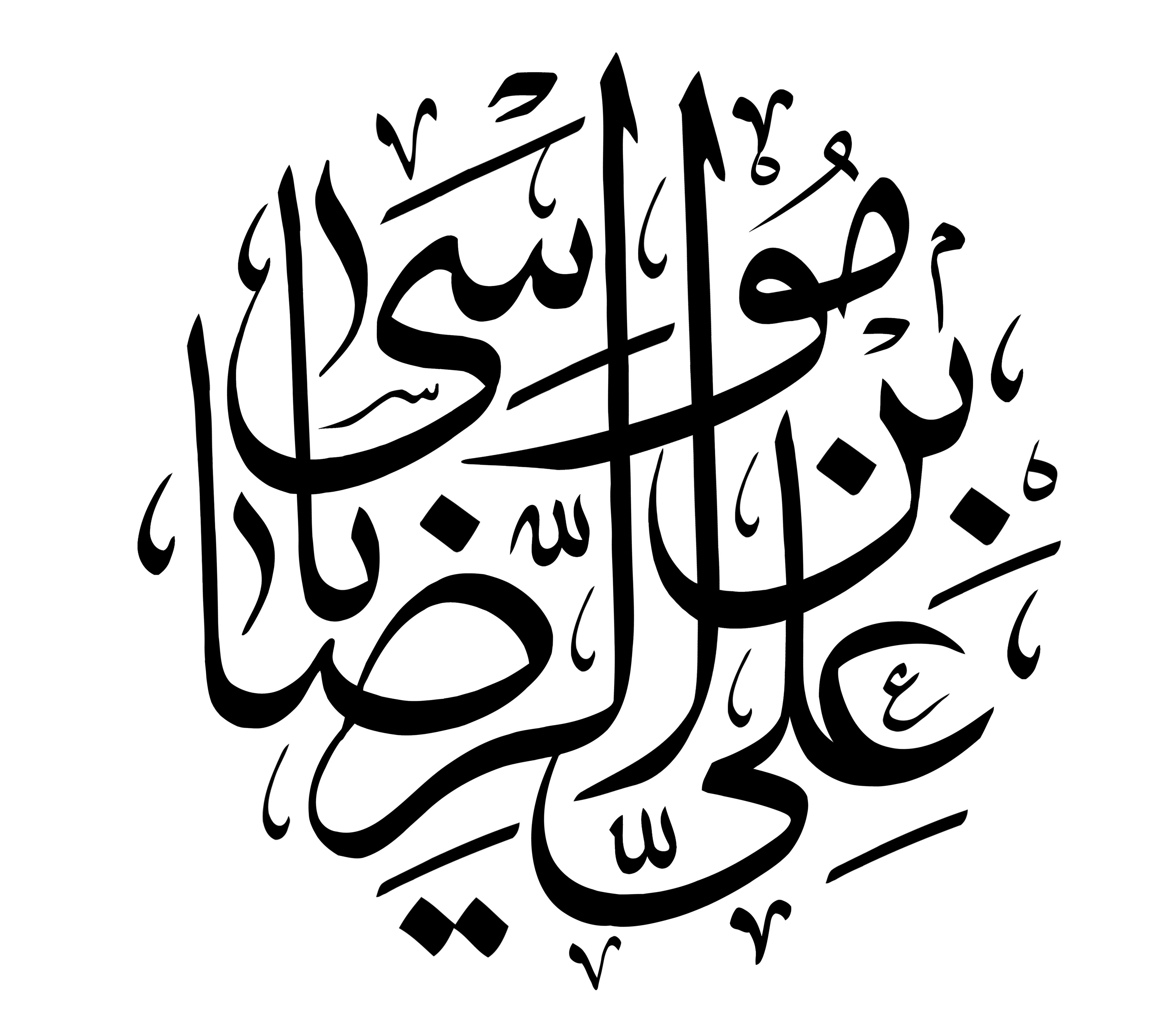 (امام هشتم)امام علي بن موسي الرضا(ع)