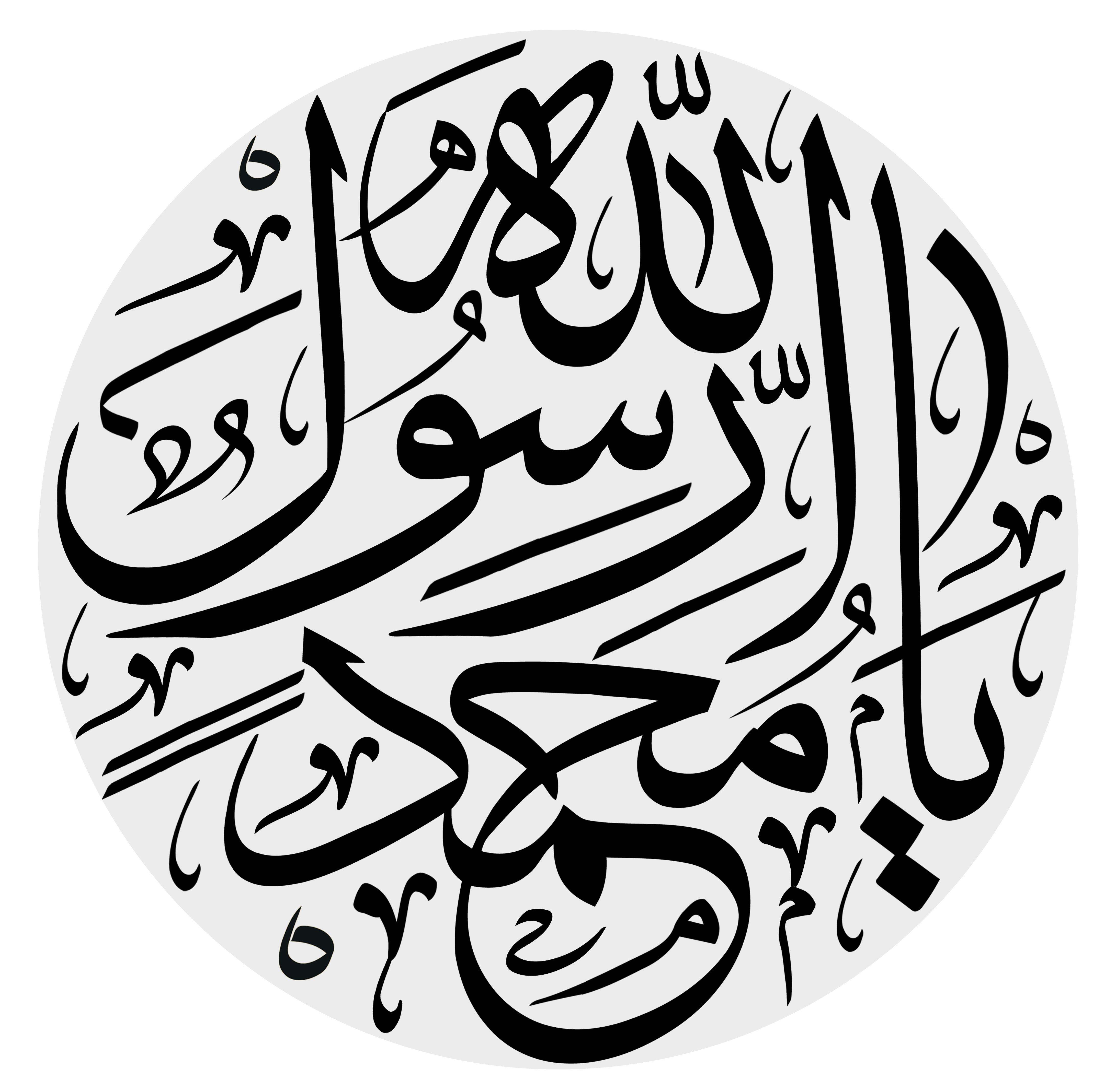 حضرت محمد(ص)