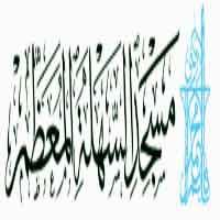 مسجد معظم سهله